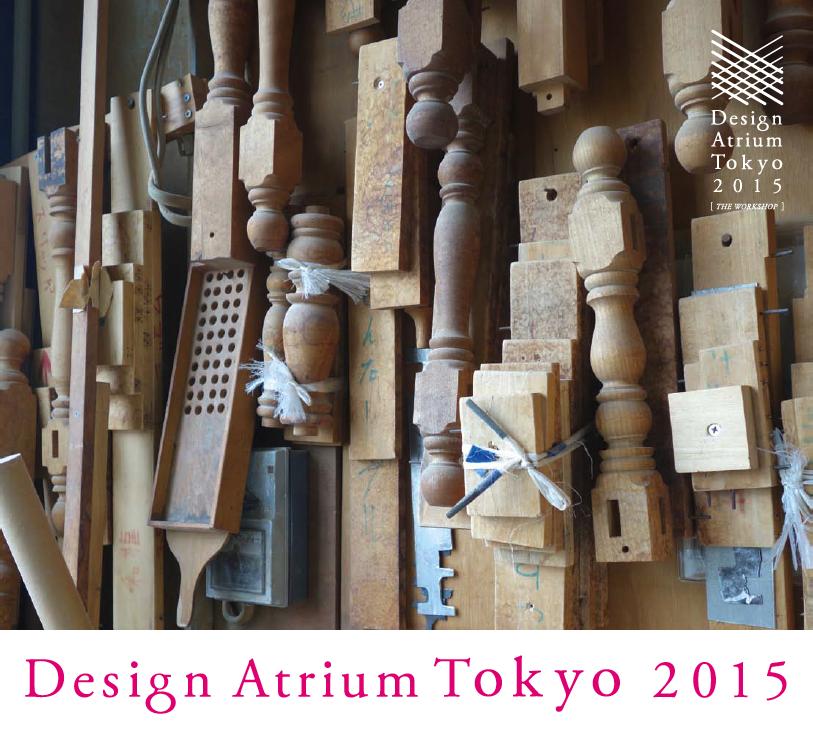 DesignAtriumTokyo2015