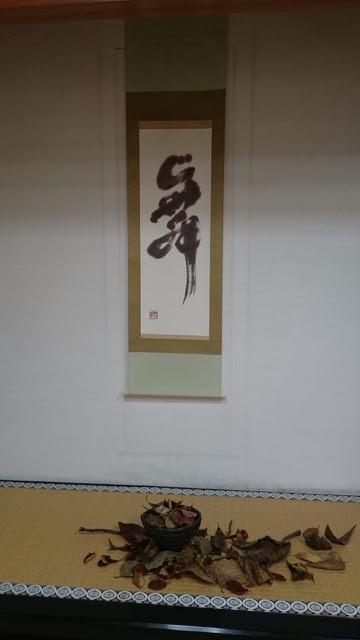 表千家リバーシブル茶会03